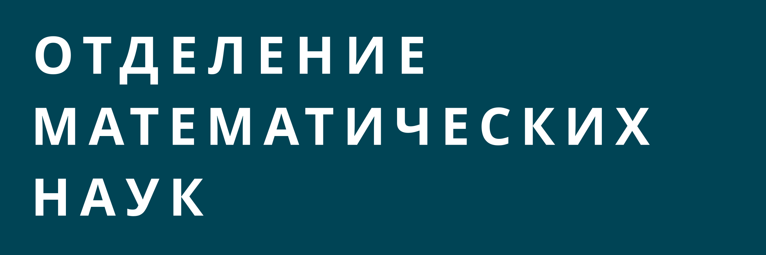 ОМН РАН